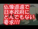 【速報】 韓国、仏像返還で日本政府にとんでもない要求!!