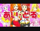 【MAD】アイドル♥ハリケーン