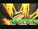 マネキンだらけの街が狂気すぎるホラーゲーム【Nevermind 実況⑤】
