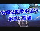 安保法制委中国の軍拡に警鐘