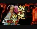【戦国大戦】 決めるぞ!下剋上 #1303 vs関東王子 thumbnail