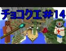【Minecraft】ふたりはチョコクエ#14 chocolate quest【二人実況】 thumbnail