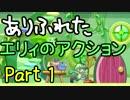【実況】ありふれたエリィのアクション Part01