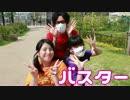 【ろこ】バスター! 踊ってみた【ここあ・深織】 thumbnail