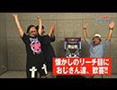 ユニバTV2 #76 後編
