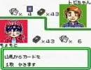 ポケモンカードGB2 封印の砦(vs トビちゃん)