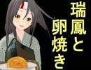 【第十五回MMD杯支援動画】 瑞鳳と卵焼き 【MMD艦これ】