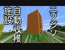 【Minecraft】初心に帰ってマインクラフトを解説実況 part9