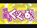 Google翻訳が『干物妹!うまるちゃん』のOPを熱唱したようです thumbnail