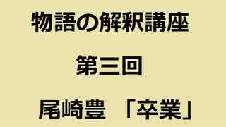 [物語の解釈] 尾崎豊「卒業」って何から卒業するの?