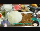 呉で艦娘と同じ名の自衛艦カレーを食べ歩きしてきた♪Part.2(そうりゅう)