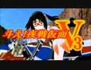 【第15回MMD杯本選】斗え!夜戦仮面V3【MMD艦これ】