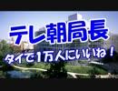 【テレ朝局長】 タイで1万人にいいね!