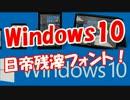 【Windows10】 日帝残滓フォント!