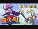 【ポケモンORAS 実況者大会】ドラフト甲子園 第二試合 Refu視点【VSスタン】