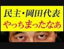 民主党・岡田氏 「日本の政治家として恥ずかしい」慰安婦問題で