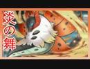 【ポケモンORAS】 自由に楽しむフリー対戦 part1 【実況】