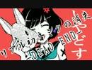 【最高速の】リアル初音ミクの消失-DEAD END-【マッシュアップ】