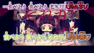【ニコカラ】食事 【鏡音リン】[鬱P] _ON Vocal