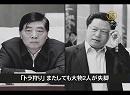 【新唐人】【中国1分間】「トラ狩り」 またしても大物が2人失脚
