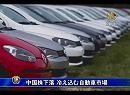 【新唐人】中国株下落 冷え込む自動車市場