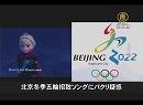 【新唐人】【中国1分間】北京冬季五輪招致ソングは『アナ雪』パクリ