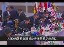 【新唐人】【中国1分間】ASEAN外相会議 南シナ海問題が焦点に