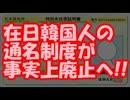 【速報】 在日韓国人の通名制度が事実上廃止へ!!!