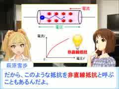雪歩と学ぶ高校物理4-2-2【抵抗】