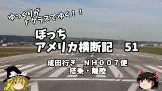 【ゆっくり】アメリカ横断記51 NH007便 離陸 thumbnail
