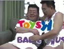 おもちゃのチャンチャチャチャンチャン♪.mp0