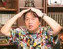 ニコ生岡田斗司夫ゼミ8月2日号「映画進撃