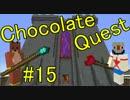 【Minecraft】ふたりはチョコクエ#15 chocolate quest【二人実況】 thumbnail