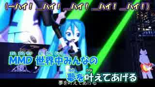 【ニコカラ】Let's Dance Now !!【6666AAP様 第8回MMD杯 PV-Ver】_ON Vocal