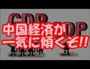 【中国崩壊】 最新、世界のGDPランキングの順位が凄い事に!!