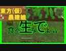 【Minecraft】東方(仮)農建娘 4週目【ゆっくり実況】