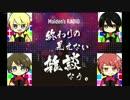 【Maiden's】終わりの見えない雑談なう。【Part5】 thumbnail
