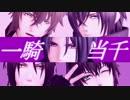 第74位:【MMD薄桜鬼】一騎当千 thumbnail