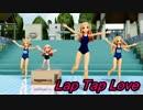 【第15回MMD杯本選】レア様とぽい子がスク水でLap Tap Love