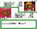 ポケモンカードGB2 封印の砦(vs エイジ)