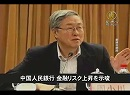 【新唐人】【中国1分間】中国人民銀行 金融リスク上昇を示唆