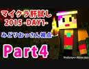 【Minecraft】マイクラ肝試し2015 みどりおっさん視点 Part4