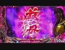 【パチンコ】デジハネCR北斗の拳5慈母 【光らない死兆星7回目】