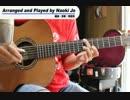 【ソロギター】ルパン三世のテーマ(大野雄二)【TAB譜あり】