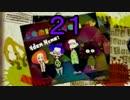 【イカ】最高にイカしたゲームスプラトゥーン! Part.21【ゆっくり】