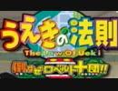 【実況】倒すぜロベルト十団!!【うえきの法則】 part1