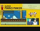 [マリオメーカー]海外任天堂公式の2人がFB社社員が作ったコースをプレイ thumbnail
