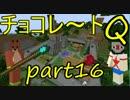 【Minecraft】ふたりはチョコクエ#16 chocolate quest【二人実況】 thumbnail