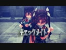 [MMD] 利根と筑摩がカッコ良くチェックメイトを踊ってくれた
