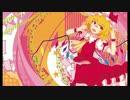 【東方自作アレンジ】 恋の迷路 【 U.N.オーエンは彼女なのか?】